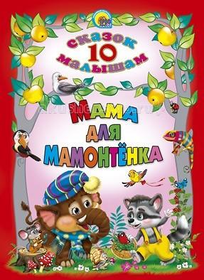 Проф-Пресс 10 сказок малышам Мама для мамонтенка10 сказок малышам Мама для мамонтенкаПроф-Пресс 10 сказок малышам Мама для мамонтенка. Любимые сказки собраны в серии 10 сказок малышам. Замечательные иллюстрации не оставят равнодушными не только детей, но и их родителей. Полные юмора и глубокой народной мудрости сказки - исключительное средство для воспитания детей.<br>