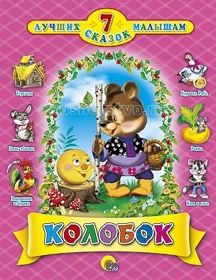 Проф-Пресс 7 сказок малышам Колобок7 сказок малышам КолобокПроф-Пресс 7 сказок малышам Колобок. В этой книге 7 чудесных добрых сказок:Колобок, Курочка Ряба, Репка, Теремок, Заюшкина избушка, Кот и лиса, Заяц-хваста. Книга непременно понравится ребенку. бумага 160<br>