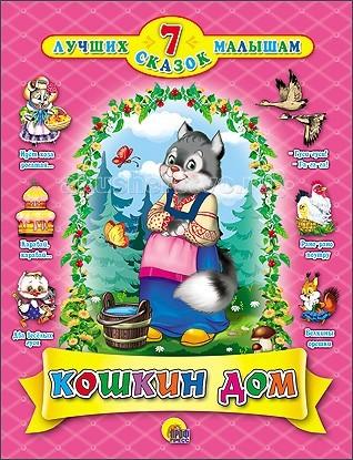 Проф-Пресс 7 сказок малышам Кошкин дом