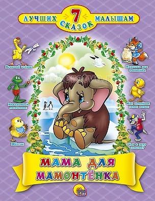 Проф-Пресс 7 сказок малышам Мама для мамонтенка