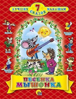 Проф-Пресс Книга Песенка мышонкаКнига Песенка мышонкаПроф-Пресс Книга Песенка мышонка. Чтобы встретиться с героями любимых мультфильмов, не обязательно включать компьютер или телевизор — экранные персонажи ждут вас в ярком красочном сборнике Песенка мышонка!   В этой книге собраны произведения для малышей по известным советским мультикам: Ох и Ах, Так сойдёт, Непослушный цыплёнок.   7 занимательных историй проиллюстрированы оригинальными рисунками известных художников, работавших над этими мультипликационными фильмами. Нарядное оформление, большой формат сделают издание прекрасным подарком.   Эта книга обязательно понравится вашему ребёнку!<br>