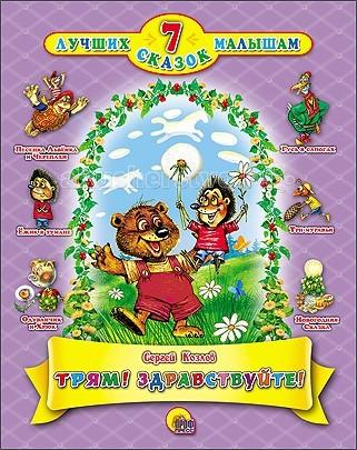 Проф-Пресс 7 сказок малышам Трям! Здравствуйте