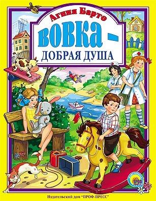 Проф-Пресс Стихи А.Л. Барто Вовка-добрая душа