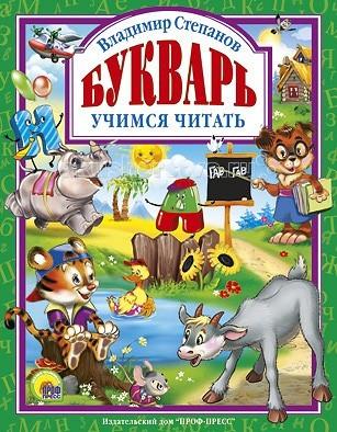 Проф-Пресс Букварь Учимся читать Степанов