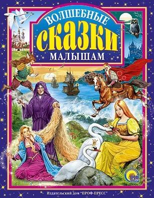 Проф-Пресс Волшебные сказки малышам