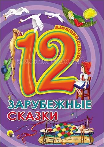 Проф-Пресс Дюжина сказок Зарубежные сказкиДюжина сказок Зарубежные сказкиПроф-Пресс Дюжина сказок Зарубежные сказки. Яркие, красивые, забавные, эти книжки сделаны с большой заботой о вашем ребенке.   В каждой из них вы найдете 12 чудесных сказок на любой вкус - зарубежные, русские народные или же бессмертные сказки классика детской литературы Корнея Чуковского.<br>