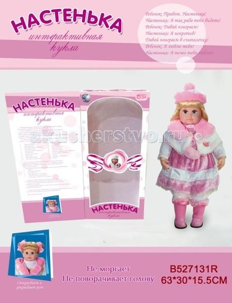 Tongde Кукла Настенька интерактивная В71863Кукла Настенька интерактивная В71863Кукла интерактивная Tongde В71863 «Настенька» - станет прекрасным подарком для девочки. Куколка одета в очаровательный комплект одежды, а ее волосы уложены в красивую прическу. Кукла приготовила сюрприз для своей обладательницы - она умет говорить и отвечать на вопросы. Благодаря звуковым эффектам которыми оснащена кукла, процесс игры в дочки-матери становиться еще более интересным и реалистичным. Игры с куклой способствуют развитию воображения и абстрактного мышления, отлично подходит для сюжетно-ролевых игр. Кукла изготовлена из высококачественных экологически чистых материалов, абсолютно безопасных для ребенка.  Основные характеристики:  Высота куклы: 63 см Размеры упаковки: 63х30х15,5 см Вес: 2.383 кг Объем: 0.0324053<br>