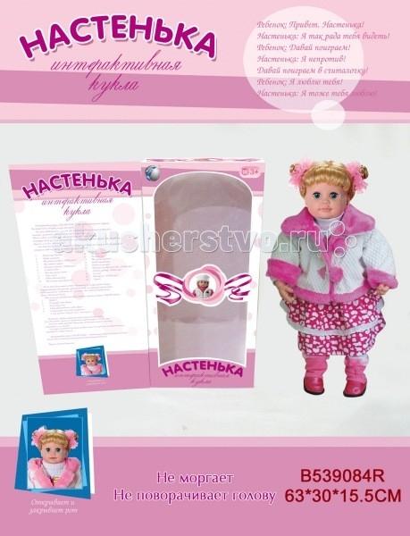 Tongde Кукла Настенька интерактивная В71864Кукла Настенька интерактивная В71864Кукла интерактивная Tongde В71864 «Настенька» - станет прекрасным подарком для девочки. Куколка одета в очаровательный комплект одежды, а ее волосы уложены в красивую прическу. Кукла приготовила сюрприз для своей обладательницы - она умет говорить и отвечать на вопросы. Благодаря звуковым эффектам которыми оснащена кукла, процесс игры в дочки-матери становиться еще более интересным и реалистичным. Игры с куклой способствуют развитию воображения и абстрактного мышления, отлично подходит для сюжетно-ролевых игр. Кукла изготовлена из высококачественных экологически чистых материалов, абсолютно безопасных для ребенка.  Основные характеристики:  Высота куклы: 63 см Размеры упаковки: 63х30х15,5 см Вес: 2.433 кг Объем: 0.0324053<br>