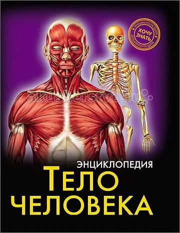 Проф-Пресс Энциклопедии Хочу знать Тело человека