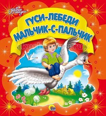 Проф-Пресс Сказки Гуси-лебеди, Мальчик-с-пальчик