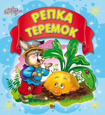 Проф-Пресс Репка, Теремок
