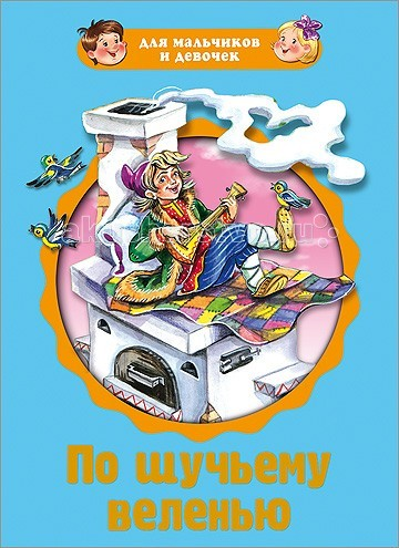 Проф-Пресс Книга Для мальчиков и девочек По щучьему велению