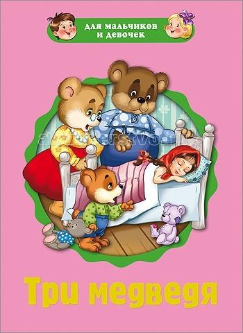 Проф-Пресс Книга Для мальчиков и девочек Три медведя