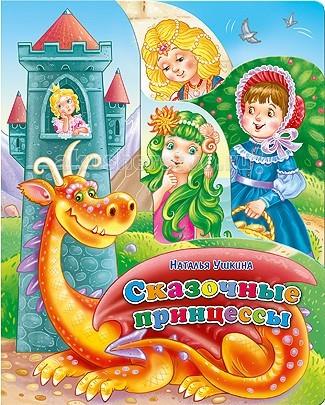 Проф-Пресс Книга Сказочные принцессыКнига Сказочные принцессыПроф-Пресс Книга Сказочные принцессы. Эти чудо-книжки обрадуют любого малыша! Как интересно открывать яркие страницы с фигурной вырубкой и узнавать, какие же герои прячутся внутри.   Веселые стихи, чудесные иллюстрации, превосходное качество печати-такие книги вызовут самые добрые чувства и у детей, и у взрослых.<br>
