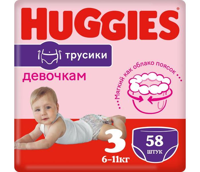 Huggies Подгузники Трусики для девочек 3 (7-11 кг) 58 шт.Подгузники Трусики для девочек 3 (7-11 кг) 58 шт.Вес ребенка: 7-11 кг Кол-во в упаковке: 58 шт.    Ваша малышка начала двигаться в новом ритме? Пора переключаться на трусики Huggies®! Впитывающий слой трусиков Huggies расположен с учётом различий мальчиков и девочек. Яркие герои Disney на всех трусиках Huggies!  Основные преимущества трусиков-подгузников Huggies:  Трусики Huggies® для девочек Легко надеваются. Легко снимаются. Великолепно сидят. Эластичный поясок У трусиков Huggies* есть тянущийся во всех направлениях поясок, широкие боковинки и эластичные манжеты вокруг ножек. Благодаря им подгузник хорошо прилегает к телу и обеспечивает максимальный комфорт во время активных движений и игр Мягкие материалы Трусики Huggies сделаны из мягких материалов с особыми микропорами, которые оберегают кожу малышки и позволяют ей «дышать» Впитывают за секунды Для максимальной защиты от протекания трусики Huggies на 70% состоят из уникального абсорбирующего слоя DryTouch, который впитывает влагу за считанные секунды и запирает её изнутри, что исключает возможность появления опрелостей и покраснений на коже малышки Легко надеваются Надеваются через ножки так же легко, как и настоящие трусики Легко снимаются Снимаются тоже за считанные секунды, благодаря уникальным застёжкам на боковинках  Если Ваша малышка не может усидеть на месте – то Трусики Huggies идеально ей подойдут!<br>