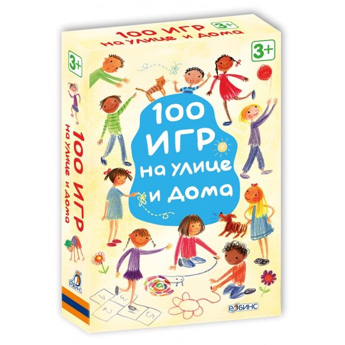 Робинс Асборн-карточки. 100 игр на улице и домаАсборн-карточки. 100 игр на улице и домаУникальный набор карточек-игр создан специально для родителей, воспитателей, бабушек и дедушек, взрослых, которым нужна помощь в организации досуга одного ребенка или даже целой компании. Идеально подходит для поездок, каникул, выходных, когда нужно весело и с пользой провести время с ребенком.   В наборе ты найдешь специальные карточки с играми и заданиями (правилами и рекомендациями как правильно играть).<br>