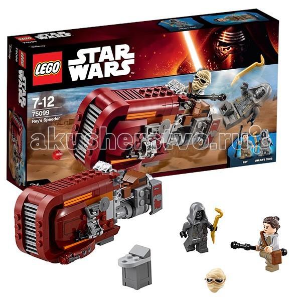 Конструктор Lego Star Wars 75099 Лего Звездные Войны Спидер Рей