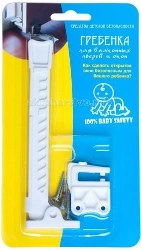 Baby Safety Замок-блокиратор ГребенкаЗамок-блокиратор Гребенка«Гребёнка» от Baby Safety позволит проветривать помещение на безопасной зафиксированной ширине открытого окна или балкона.   Замок на окна Гребенка крепится с помощью шурупов на расстоянии 100-150 мм от края рамы при установке сверху или снизу окна, как на пластиковые, так и на деревянные рамы окон.   Изделие имеет фиксацию на 12 положений с шагом 8 мм. Шурупы в комплекте.<br>