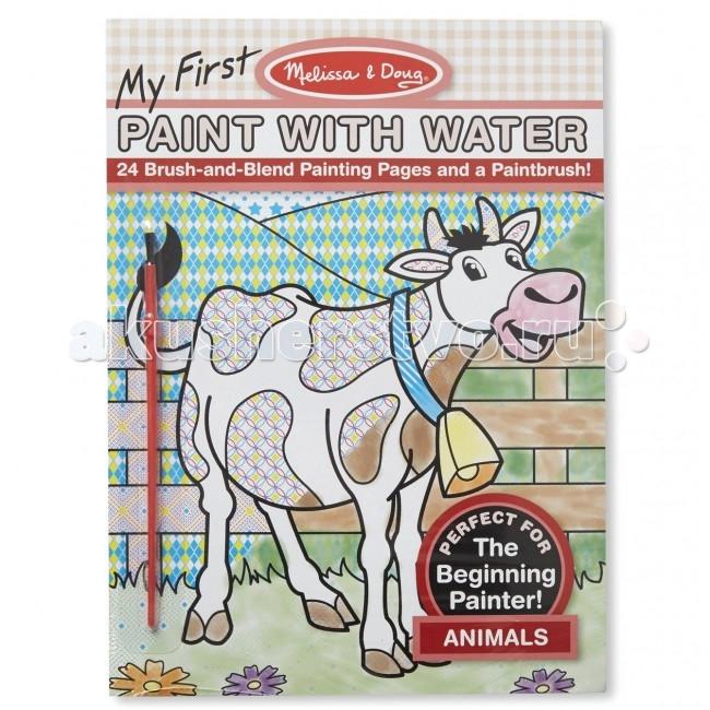 Раскраска Melissa &amp; Doug Мои первые водные раскраски ЖивотныеМои первые водные раскраски ЖивотныеВ набор входит 24 листа водных раскрасок и кисточка. Краски для раскрашивания нанесены непосредственно на рисунок.   Обмакните кисточку в чашку с водой и мокрой кисточкой раскрасьте отдельные участки рисунка. Чтобы получилась аккуратная картинка, старайтесь как можно меньше мочить кисточку. Закончив раскрашивать картинку, дайте ей высохнуть в течение одного часа.   Melissa & Doug - ведущий мировой производитель игрушек из натуральных материалов, прежде всего из дерева. Вся производимая продукция отличается надежностью, экологичностью и безопасностью для ребенка. Игрушки данной торговой марки предназначены не только для развлечения детей, а в первую очередь ориентированы на раннее развитие и обучение.<br>