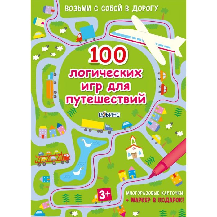 Робинс Асборн-карточки. 100 логических игр для путешествий