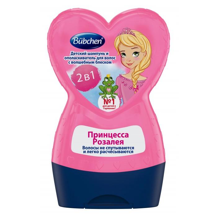 Bubchen Шампунь и ополаскиватель для волос с волшебным блеском Принцесса Розалея 50 мл