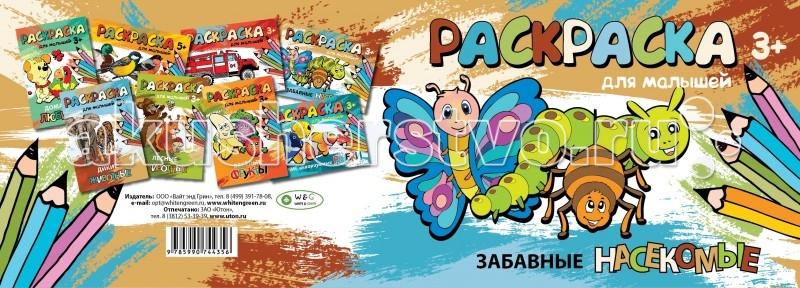 Раскраска White &amp; Green Забавные НасекомыеЗабавные НасекомыеРаскраска Вайт энд Грин Забавные Насекомые поможет ребёнку подготовить руку к письму и изучить цвета.   Раскраски этой серии способствуют развитию мелкой моторики,внимания и усидчивости.  Количество страниц: 10 Размеры: 15 x 21 см<br>