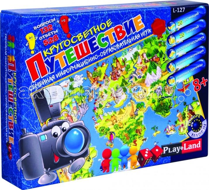 """Play Land Настольная игра Кругосветное путешествиеНастольная игра Кругосветное путешествиеPlay Land Настольная игра Кругосветное путешествие – это информационно-образовательная детская игра. В ней могут принять участие от двух до четырех игроков. Игра предназначена для детей от 8 до 12 лет.   Правила игры: Игровое поле представляет собой карту мира, на которой числа от 1 до 20 обозначают различные государства.  По краям карты находятся ходы для игроков.  Целью является правильный ответ на максимальное количество вопросов – таким образом выигрываются красные и желтые жетоны, которые в конце игры принесут определенное количество баллов и денег.  В стремлении к победе игрок отправляется в виртуальное кругосветное путешествие, получая при этом интересную информацию и знания о странах.  Во время путешествия игрок встретит на своем пути различные трудности и сюрпризы, но, при правильной стратегии и удаче, обязательно их преодолеет и выиграет.  До начала игры выбирается ведущий, который распоряжается жетонами, кассой, задает вопросы и проверяет ответы, а также следит за соблюдением правил игры. Игроки выбирают по одной игровой фигуре и ставят ее на стартовые позиции своего цвета.  Ведущий раздает каждому игроку по 1500 евро, а остальные деньги образуют кассу игры.  Игральные карточки располагаются вне игрового поля, лицевой стороной вверх, в отдельных стопках согласно их виду.  Жетоны, карты-экскурсии и паспорта остаются у ведущего. Игроки бросают игральную кость.  Игрок с наилучшим результатом начинает игру. Таким же способом определяется очередность и остальных игроков. Игровые фигуры перемещаются по направлению стрелки на то количество полей, которое показала кость. Каждый ход соответствует одному квадрату.  Целью игры является выигрыш игроком наибольшего количества красных жетонов, которые он получит при правильном ответе на вопросы в течение своего виртуального путешествия, а также желтых жетонов, которые игрок получит, ответив правильно на вопросы, попадая на ход """"Шк"""