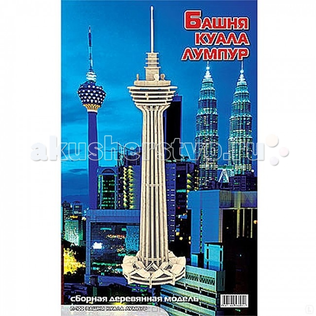 Конструктор МДИ Сборная модель Башня Куала ЛумпурСборная модель Башня Куала ЛумпурСборная модель МДИ Башня Куала Лумпур.  Набор Башня Куала Лумпур - представляет собой экологически чистый набор деревянных деталей для конструирования сборной деревянной модели. Набор не похож на обычный конструктор-пазл, что непременно понравится ребенку. Очень важной особенностью является то, что игрушка выполнена из экологически чистого дерева. Детали выдавливаются из фанерной доски и собираются согласно инструкции. Лучше всего проклеивать места соединения клеем сразу при сборке, так собранная Вами модель будет долго служить.  Особенностью этого набора является то, что ребенок может не только собрать и склеить модель но и по своему усмотрению красочно раскрасить её используя любые краски. В этом случае нужно заранее продумать как общий дизайн модели, так и окраску каждой детали. Производитель рекомендует использовать темперные краски. После можно покрыть лаком.  Игрушка способствуют развитию: логики памяти внимательности моторики рук усидчивости пространственного и абстрактного мышления oщущения трехмерной формы подготавливает руку к письму.<br>