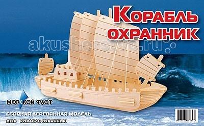 Конструктор МДИ Сборная модель Корабль-охранникСборная модель Корабль-охранникСборная модель МДИ Корабль-охранник.  Набор Корабль-охранник - представляет собой экологически чистый набор деревянных деталей для конструирования сборной деревянной модели. Набор не похож на обычный конструктор-пазл, что непременно понравится ребенку. Очень важной особенностью является то, что игрушка выполнена из экологически чистого дерева. Детали выдавливаются из фанерной доски и собираются согласно инструкции. Лучше всего проклеивать места соединения клеем сразу при сборке, так собранная Вами модель будет долго служить.   Особенностью этого набора является то, что ребенок может не только собрать и склеить модель но и по своему усмотрению красочно раскрасить её используя любые краски. В этом случае нужно заранее продумать как общий дизайн модели, так и окраску каждой детали. Производитель рекомендует использовать темперные краски. После можно покрыть лаком.  Игрушка способствуют развитию: логики памяти внимательности моторики рук усидчивости пространственного и абстрактного мышления oщущения трехмерной формы подготавливает руку к письму.<br>