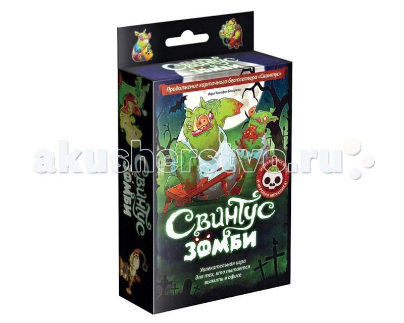 Hobby World Настольная игра Свинтус Зомби