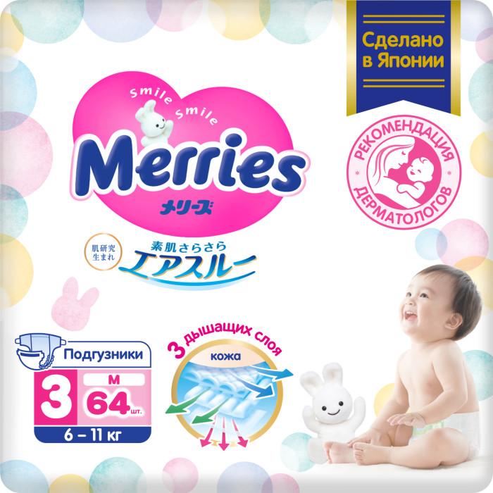Merries Подгузники M (6-11 кг) 64 шт.Подгузники M (6-11 кг) 64 шт.Вес ребенка: 6-11 кг  Кол-во в упаковке: 64 шт  Японская компания Као является одним из наиболее популярных в Японии производителей товаров гигиены для детей. Производимые этой компанией детские подгузники Merries по праву являются лучшим выбором для Вашего ребенка.  Подгузники изготавливаются только из натуральных природных материалов прошедших строгий контроль качества. Мягкий хлопчатый материал подгузника не протекает и при этом предохранит Вашего малыша от появления опрелостей.  Безупречно облегая живот и ножки, позволяют малышу свободно двигаться, а этракт растения Гамамелис не допустит воспаления и раздражения мест касания подгузника с кожей ребенка.  Особенности:   эластичная резинка.  наличие индикатора наполняемости (подгузник следует заменить, когда 3 полоски посередине станут синими);  великолепная впитываемость;  вся поверхность подгузника покрыта экстрактом растения Гамамелис.   Подгузники Merries изготовлены из чистого хлопка, гладкого как шёлк и очень мягкого на ощупь. Специально разработанная «дышащая» поверхность подгузника позволяет ребёнку чувствовать себя сухо и комфортно. Мягко облегая тело ребёнка, подгузник не стесняет его движений и не сдавливает нежную кожу малыша.  Подгузники идеально подходят для сна, длительных прогулок и поездок. Обладают повышенным уровнем впитываемости, при этом жидкость скапливается в нижнем слое подгузника, оставляя внутреннюю поверхность сухой независимо от степени заполнения. Необходимо отметить, что внутреннее покрытие подгузника изготовлено из тончайшего и очень нежного полотна, запатентованного компанией Kao Corp. Когда подходит время менять подгузник, индикатор наполнения в виде трёх полосок в его центральной части, становится голубым.<br>