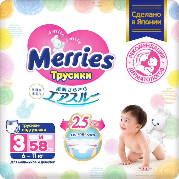Merries Подгузники-трусики M (6-10 кг) 58 шт.Подгузники-трусики M (6-10 кг) 58 шт.Вес ребенка: 6-10 кг  Кол-во в упаковке: 58 шт.    Подгузники-трусики Merries удобны в период обучения малыша к горшку, они надеваются и снимаются, как настоящие трусики, поэтому ребенок очень скоро научится пользоваться ими самостоятельно.  Трусики Merries изготовлены из чистого хлопка, гладкого как шёлк и очень мягкого на ощупь.  Специально разработанная «дышащая» поверхность трусиков позволяет ребёнку чувствовать себя сухо и комфортно.  Трусики идеально подходят для сна, длительных прогулок и поездок.  Они мягко облегают тело малыша, не стягивая талию и не сдавливая кожу.  Трусики снабжены системой side up (впитывание по бокам), которая предохраняет их от протекания, сколько бы ребёнок не двигался.  Длина индикатора наполнения увеличена сзади, для легкого определения время замены трусиков.  Полоски изменили свой цвет? Меняйте подгузник!<br>