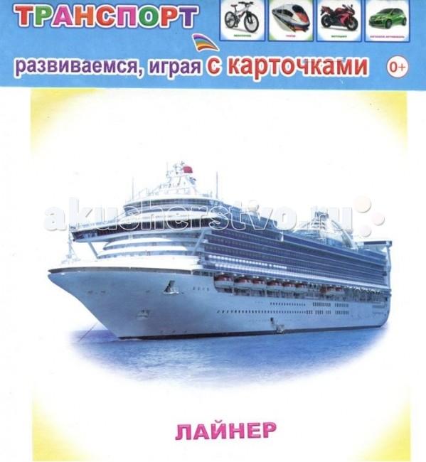 Алфея Карточки Транспорт