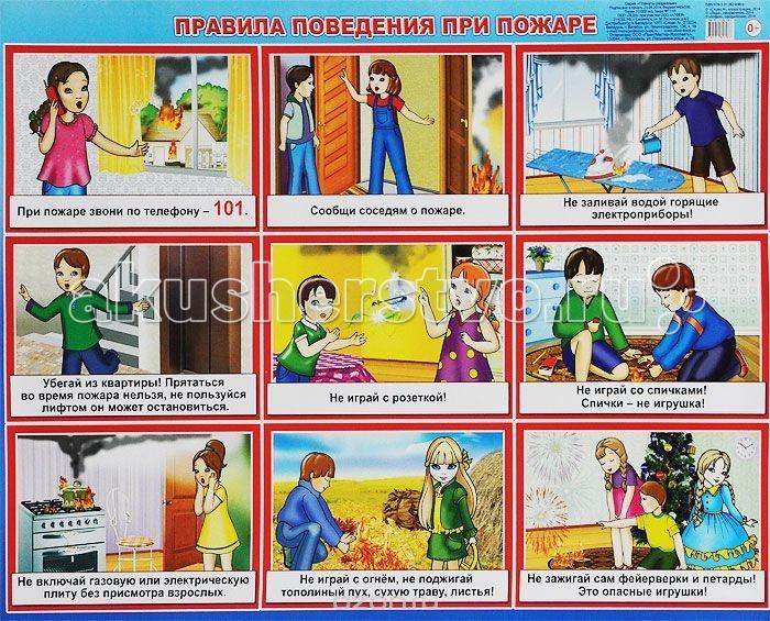 Алфея Плакат Правила поведения при пожаре