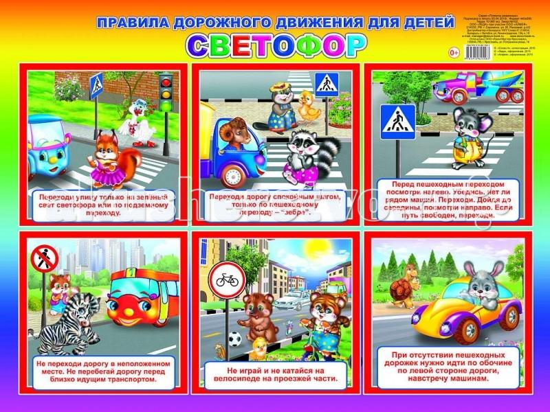 Алфея Плакат Правила дорожного движения для детейПлакат Правила дорожного движения для детейАлфея Плакат Правила дорожного движения для детей с яркими цветными иллюстрациями.<br>