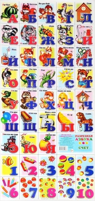 Алфея Плакат Азбука и счет разрезнаяПлакат Азбука и счет разрезнаяАлфея Плакат Азбука и счет разрезная с яркими цветными иллюстрациями.<br>