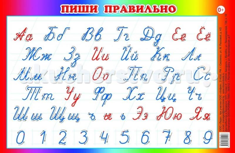 Алфея Плакат Пиши правильно 25х16.3