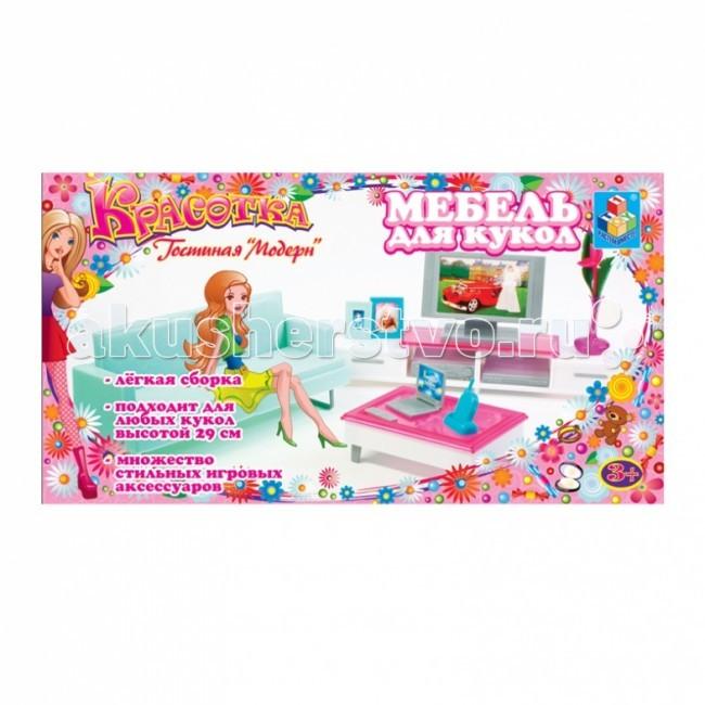 1 Toy Набор мебели Гостиная с телевизоромНабор мебели Гостиная с телевизором1 Toy Набор мебели Гостиная с телевизором - для кукол ростом 29 см, выполненный в духе шагающей в ногу со временем юной жительницы мегаполиса.   Большое количество стильных игровых аксессуаров, входящих в набор, сделают игру интересной и увлекательной. Вся фурнитура очень проста в сборке, сама девочка сможет собрать её, а если ребёнок ещё мал, то это легко осуществимо вместе с родителями (в комплект входит подробная инструкция).  Диван, телевизор и мебели выглядят очень реалистично. Данный набор можно использовать как отдельно, так и в сочетании с другими предметами и мебелью для кукольных домиков.  Мебель для кукол - одни из самых любимых аксессуаров у девочек, благодаря широким возможностям моделирования в игре различных ситуаций кукольной жизни.<br>