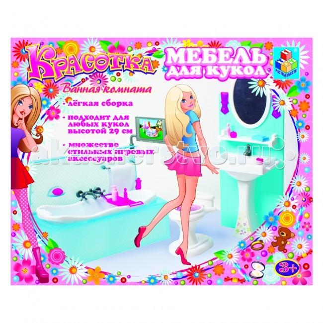1 Toy Набор мебели Ванная комнатаНабор мебели Ванная комната1 Toy Набор мебели Ванная комната - для кукол ростом 29 см, выполненный в духе шагающей в ногу со временем юной жительницы мегаполиса.   Большое количество стильных игровых аксессуаров, входящих в набор, сделают игру интересной и увлекательной. Вся фурнитура очень проста в сборке, сама девочка сможет собрать её, а если ребёнок ещё мал, то это легко осуществимо вместе с родителями (в комплект входит подробная инструкция).  Мебель для кукол - одни из самых любимых аксессуаров у девочек, благодаря широким возможностям моделирования в игре различных ситуаций кукольной жизни.<br>
