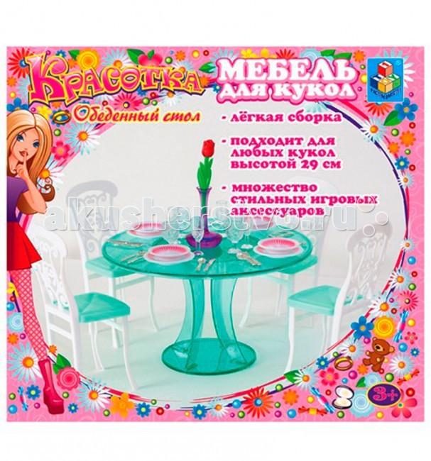 1 Toy Набор мебели Обеденный столНабор мебели Обеденный стол1 Toy Набор мебели Обеденный стол - для кукол ростом 29 см, выполненный в духе шагающей в ногу со временем юной жительницы мегаполиса.   Большое количество стильных игровых аксессуаров, входящих в набор, сделают игру интересной и увлекательной. Вся фурнитура очень проста в сборке, сама девочка сможет собрать её, а если ребёнок ещё мал, то это легко осуществимо вместе с родителями (в комплект входит подробная инструкция).  Мебель для кукол - одни из самых любимых аксессуаров у девочек, благодаря широким возможностям моделирования в игре различных ситуаций кукольной жизни.<br>