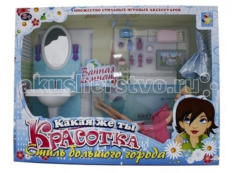 1 Toy Красотка Набор мебели с куклой Ванная комнатаКрасотка Набор мебели с куклой Ванная комната1 Toy Красотка Набор мебели с куклой Ванная комната - идеальный выбор для любой маленькой девочки. В комплекте есть не только красивая кукла, но и мебель для обустройства комнатки.  Очаровательная кукла-красотка идет в комплекте с ванной комнатой и игровыми аксессуарами в духе шагающей в ногу со временем юной жительницы мегаполиса.   Мебель Красотка очень проста в сборке, сама девочка может собрать её, а если ребёнок ещё мал, то это легко осуществимо вместе с родителями.<br>