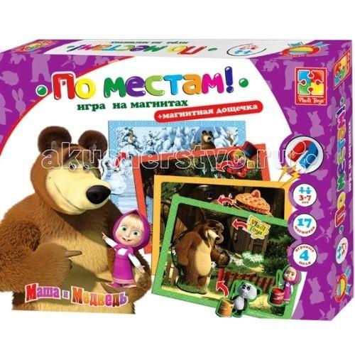 Vladi toys Игра на магнитах По местам Маша и медведьИгра на магнитах По местам Маша и медведьVladi Toys VT3304-11 Игра на магнитах По местам Маша и медведь.  Игра на магнитах Маша и медведь. По местам! VT 3304-11 - развивающая и обучающая игра на магнитах - это интересно, познавательно и просто удобно! Играя в игру По местам! ребенок научится создавать целостную композицию из вспомогательных элементов-героев любимого мультфильма. В наборе находятся 4 игровых поля.   Перед началом игры необходимо выбрать игровое поле, закрепить его на магнитном планшете и выложить магниты-герои. Ребенок должен выложить полноценную композицию. Игра развивает внимание, память, логическое мышление, цветовое восприятие.   В комплекте:  магнитная доска - 1 шт. набор мягких магнитов -16шт. игровое поле - 4шт.  мягкий магнит фиксатор - 1шт.<br>