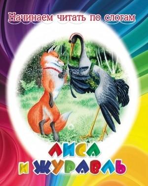 ДетИздат Книжка Начинаем читать по слогам Лиса и журавль
