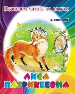 ДетИздат Книжка Начинаем читать по слогам Лиса-Патрикеевна