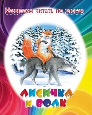 ДетИздат Книжка Начинаем читать по слогам Лисичка и волк