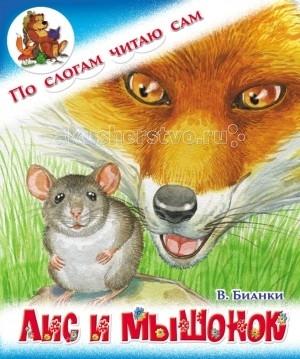 ДетИздат Книжка По слогам читаю сам Лис и мышонок