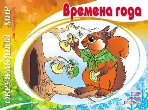 Раскраска ДетИздат Окружающий мир для дошкольников Времена года