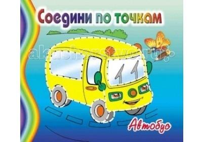 Раскраска ДетИздат Соедини по точкам Автобус