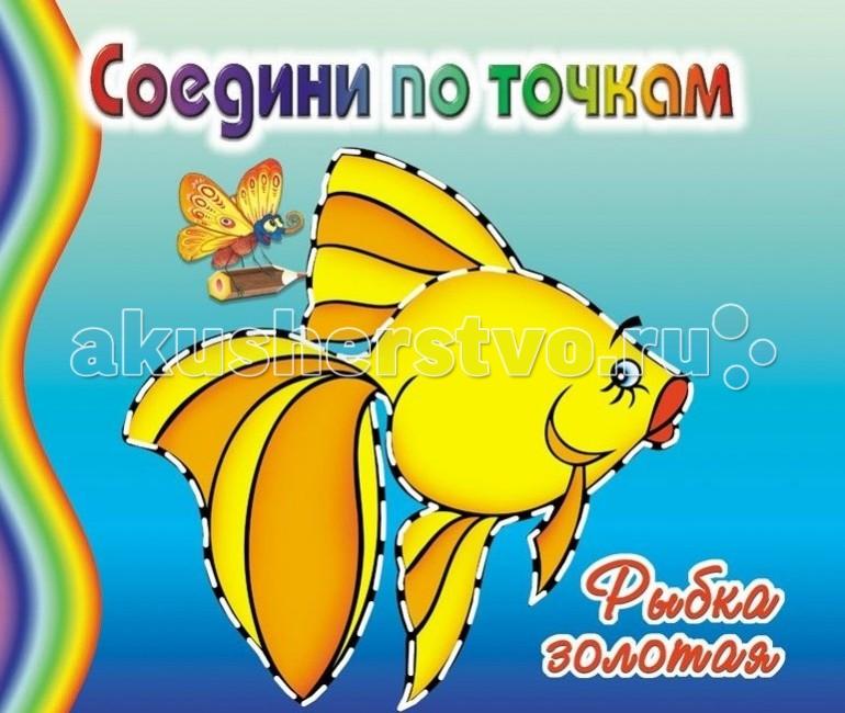 Раскраска ДетИздат Соедини по точкам Золотая рыбкаСоедини по точкам Золотая рыбкаДетИздат Раскраска Соедини по точкам Золотая рыбка с цветными образцами.  Размер книги: 19х16 см<br>