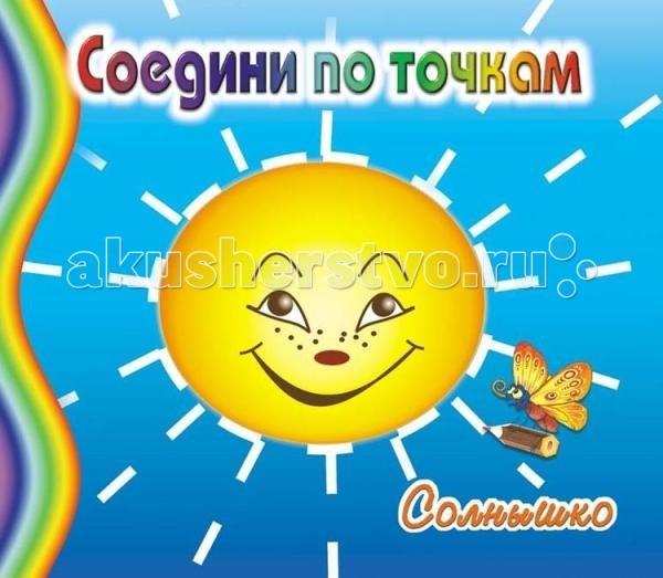 Раскраска ДетИздат Соедини по точкам Солнышко